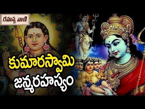 కుమారస్వామి జన్మరహస్యం !    Mystery Behind Birth of the Subhramanya Swami - Rahasyavaani