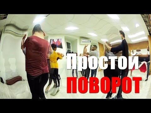 Простой поворот в сальсе | Школа танцев A4G Dance Studio