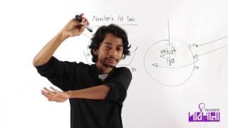 01. Newton's 1st law Part 02   নিউটনের প্রথম সূত্র পর্ব ০২   OnnoRokom Pathshala