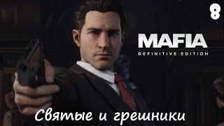 Mafia Remake (Definitive Edition) Прохождение часть 8 - Святые и грешники