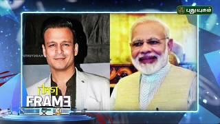 PM Narendramodi Biopic release date..! | Akkam Pakkam | 22/03/2019