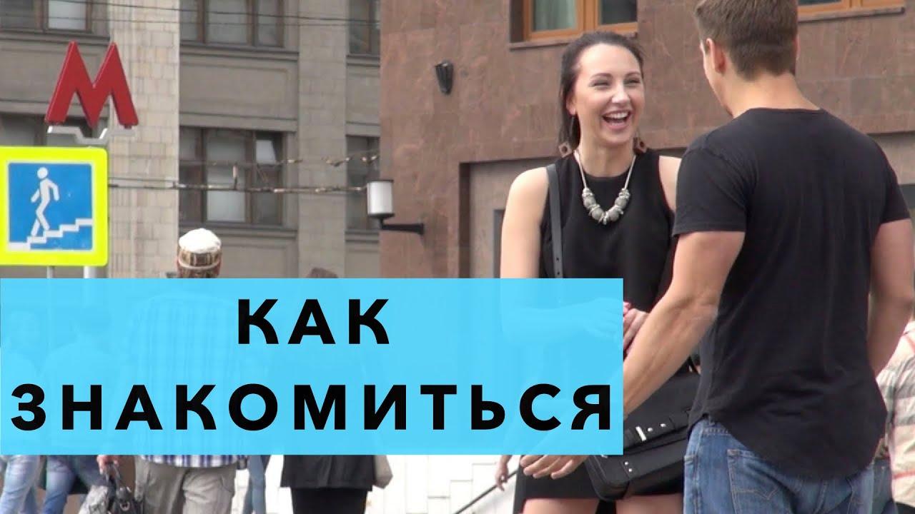 как знакомиться на улице с парнем