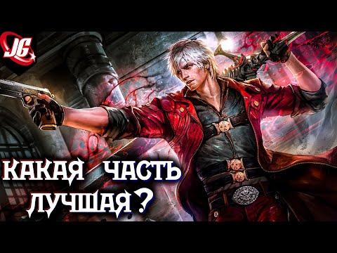 ТАК ЛИ ХОРОШ DmC 5 - В СРАВНЕНИИ? | КАКОЙ DEVIL MAY CRY ЛУЧШИЙ?