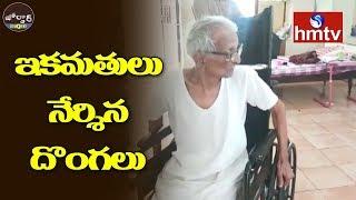 ఇకమతులు నేర్శిన దొంగలు | Jordar News | hmtv