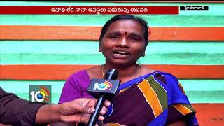 Special Story On Double Bed Rooms In Telangana State | Hyderabad