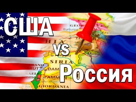 Россия vs США: ракетные удары по Сирии (Часть 1) Будет ли Третья Мировая Война