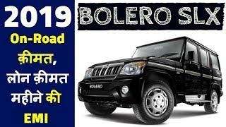 Mahindra Bolero Slx New Onroad Price,emi,downpayment,loan,exshowroom,review