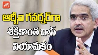 Shaktikanta Das Appointed as New RBI Governor | PM Modi | BJP | Congress