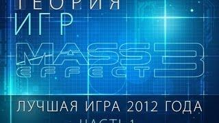 """""""Теория игр"""". Лучшая игра 2012 года: Mass Effect 3. Часть 1"""