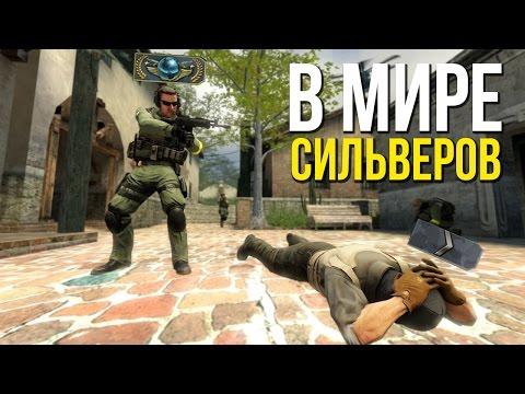 В МИРЕ СИЛЬВЕРОВ #22 | CS:GO