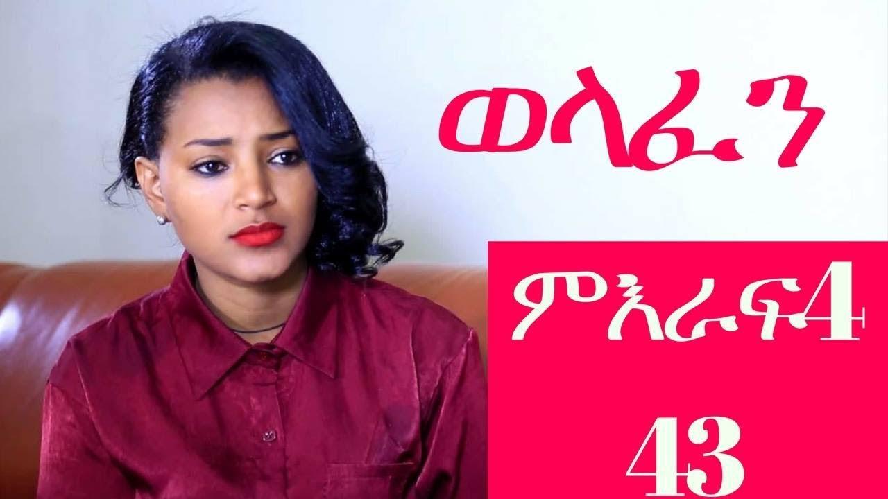 Welafen Amharic Drama Season 4 Part 43 By EBS TV