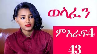 Welafen - Season 4 Part 43 (Ethiopian Drama)
