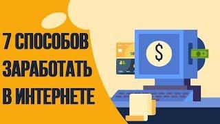 7 готовых схем как заработать в интернете 98 000 рублей. Где можно реально зарабатывать в интернете?