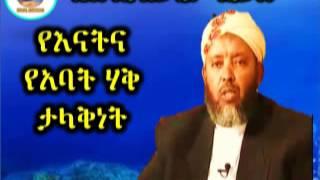 የእናትና የአባት ሃቅ ታላቅነት    Sheikh Ibrahim Siraj