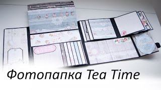 Скрапбукинг: Фотопапка Tea Time /Fotofolio scrapbooking