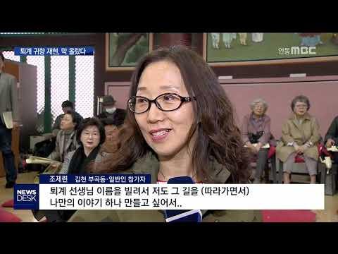 '도성에서 도산까지' 퇴계 귀향 재현 막 올랐다 / 안동MBC