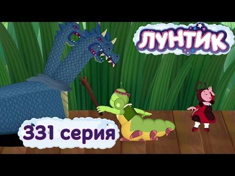 Лунтик и его друзья - 331 серия. Отважный герой.
