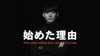 なぜYouTubeをはじめたのか。【塗りつぶせ】