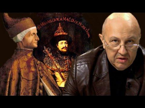 Венецианский след в воцарении Романовых. Андрей Фурсов.