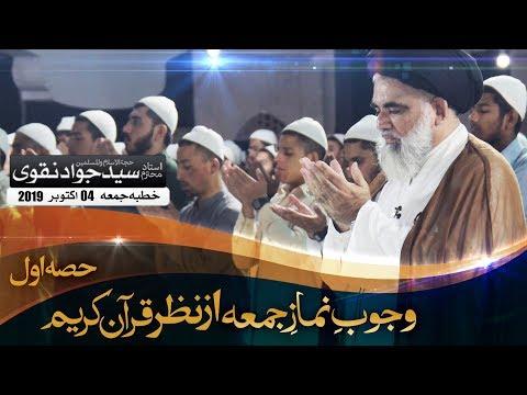 Wujoob e Namaz e Juma (Part 01) | Ustad e Mohtaram Syed Jawad Naqvi