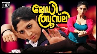 Lady Brue Lee - Malayalam Full movie 