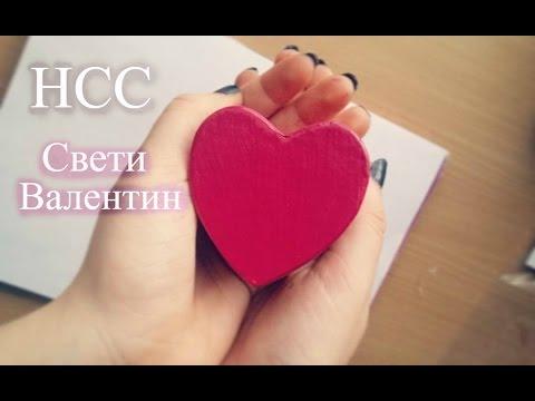 НСС - Свети Валентин / DIY Valentines Day