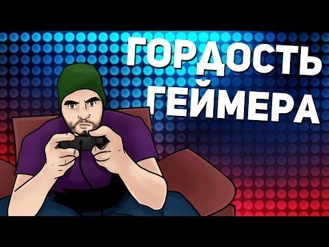 10 поступков, которыми гордятся геймеры