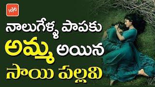నాలుగేళ్ళ పాపకు అమ్మ అయిన సాయి పల్లవి Actress Sai Pallavi Plays Mother Role in Tamil Movie