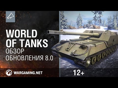 World of Tanks.   8.0   !