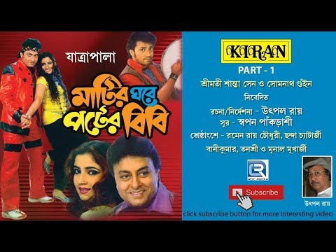 Matir Ghore Poter Bibi Vol 3 | Bengoli Natok | 2014 video