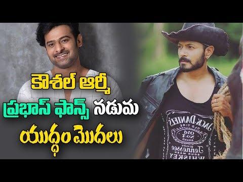Kaushal Army War with Prabhas Fans on Social Media  | ABN Telugu