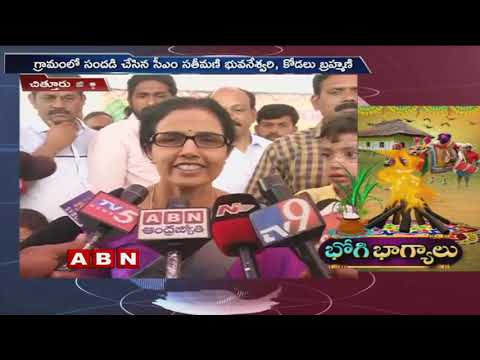 Sankranti Celebrations At Naravaripalle | Nara Bhuvaneswari, Brahmani wishes to Telugu People