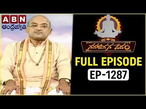 Garikapati Narasimha Rao | Nava Jeevana Vedam | Episode1287 | ABN Telugu