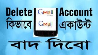 How to delete Gmail Account Permanently in Bangla 2017 | কিভাবে Gmail Account বাদ দিতে হয়।