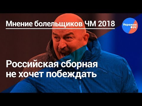 Болельщики: российская сборная не хочет побеждать