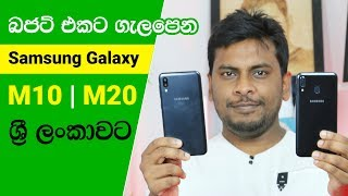 Samsung Galaxy M10 and M20 in Sri Lanka 🇱🇰
