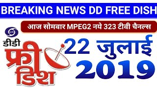 Breaking news dd free dish latest update 323 mpeg2 new tv channels 22 july by sahil channel list