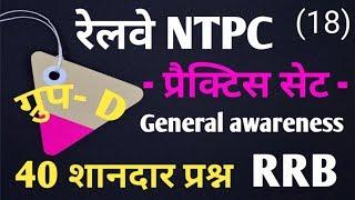 Railway || RRB NTPC || RRB JE || RRB level - 1 || 40 शानदार प्रश्न || प्रैक्टिस सेट  || ( 18 )