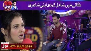 Munfarid Hai Sabki Ki Gulukari!!!  | Game Show Aisay Chalay Ga with Danish Taimoor