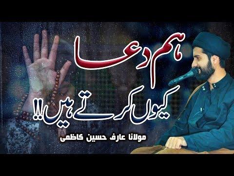 Hum Dua Kyun Karty Hyn !! | Maulana Syed Arif Hussain Kazmi | 4K