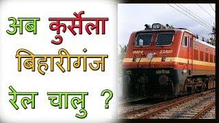 अब कुर्सेला से बिहारीगंज रेल चालु ? | Kursela biharigunj | Bihar News | Latest news | Mobilenews 24.