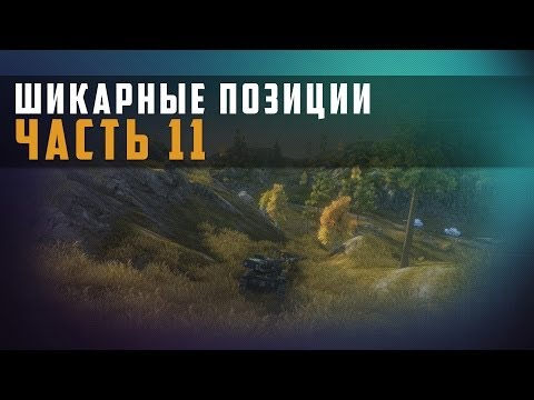 world of tanks места на картах 11