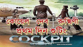 প্রথম দিনের ককপিট শুটিংয়ে দেব কোয়েল রুক্মিণী | Koel | Rukmini | Dev | Cockpit Film Shooting Begins