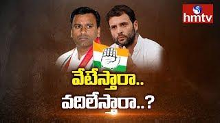 కోమటిరెడ్డి రాజగోపాల్రెడ్డిపై వేటు తప్పదా..? Suspense On Rahul Gandhi Decision | hmtv