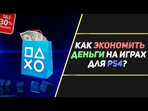 КАК ЭКОНОМИТЬ НА PS4?