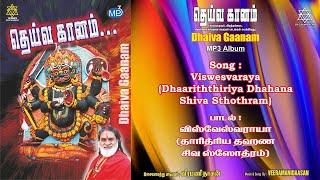 விஸ்வேஸ்வராய தாரித்திய தஹண சிவ ஸ்தோத்ரம் Viswesvaraya Dhaariththiriya Dhahana Shiva Sthothram