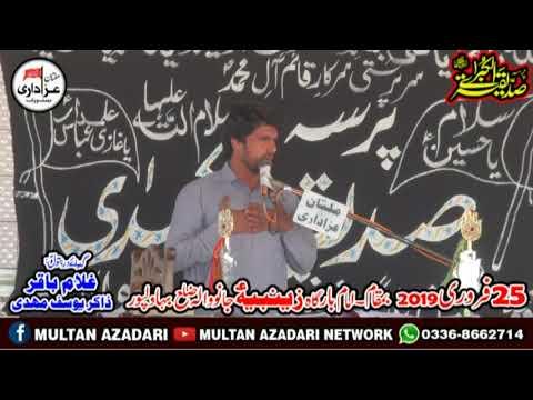 Zakir Zahid Abbas Baloch I Majlis 25 Feb 2019 | Imambargah Zainbia JanoWala BhawalPur
