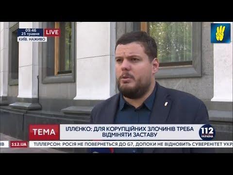 Заставу для підозрюваних у корупційних злочинах треба скасувати, ‒ Андрій Іллєнко