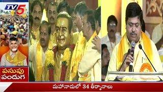 పసుపు పండుగ ప్రారంభం | TDP Mahanadu Celebrations Begin in Vijayawada