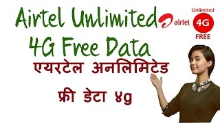 Airtel one year free data │ Airtel new year plan 2017 bumper offer